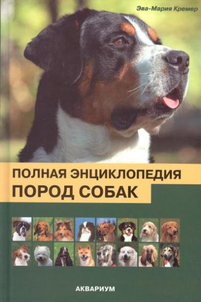 Полная энц. пород собак Кремер