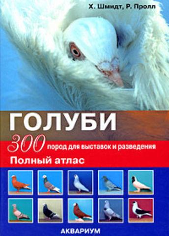 Голуби 300 пород для выставок и разведения Полный атлас