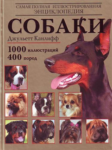 Собаки Самая полная илл. энциклопедия