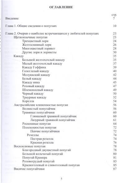 Попугаи: биология, содержание, разведение. Учебно-методическое пособие