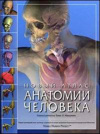Новый атлас анатомии человека