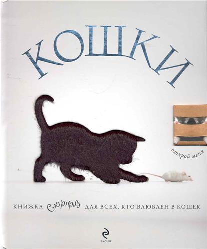 Кошки Подарок для всех кто влюблен в кошек