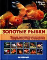Золотые рыбки Полное руководство по лечению…