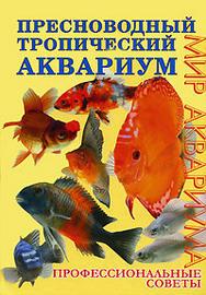Пресноводный тропический аквариум Проф. советы