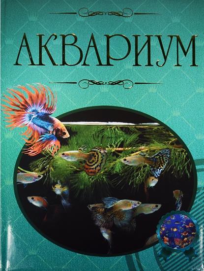 Аквариум. Иллюстрированная энциклопедия