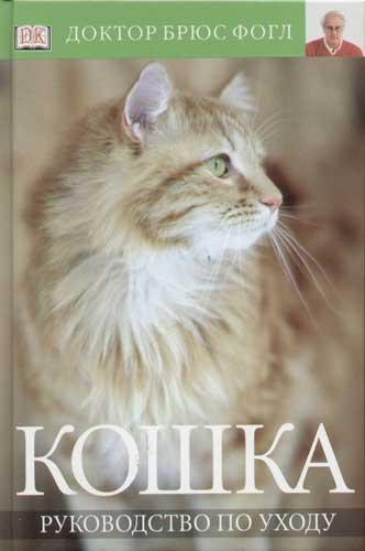Кошка Рук-во по уходу