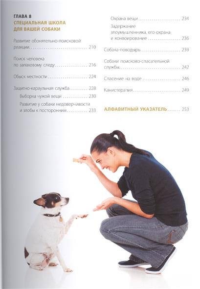 Дрессировка и воспитание собаки. Курсы дрессировки. Полезные навыки. Базовые команды. Игры и трюки. Прививки и лечение