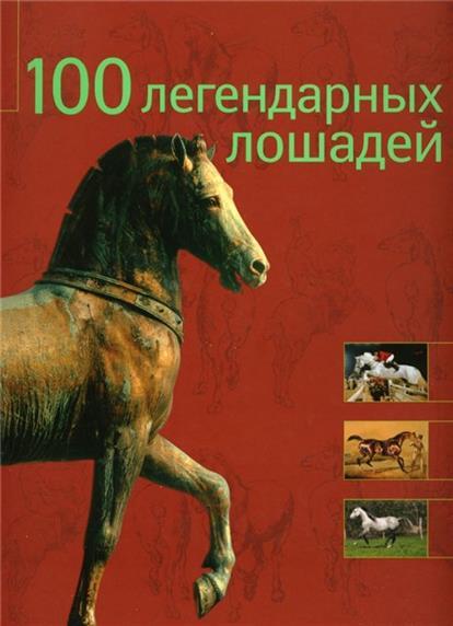 Альбом 100 легендарных лошадей