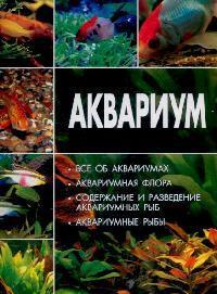 Аквариум Все об аквариумах Аквариумная флора…