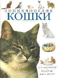Кошки Энциклопедия