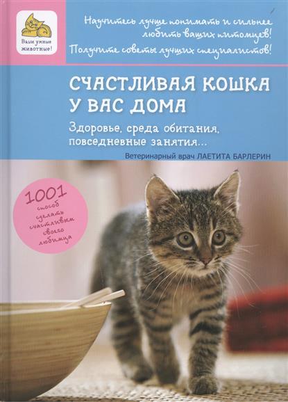 Счастливая кошка у вас дома. Здоровье, среда обитания, повседневные занятия…