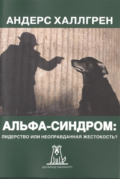 Альфа-синдром: лидерство или неоправданная жестокость? 2-е издание