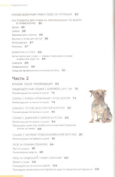 Профессиональный уход за собакой в домашних условиях: Уход за различнымип типам и шерсти. Профессиональные приемы, советы и рекомендации. Пошаговые фотоинструкции