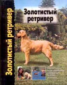 Золотистый ретривер Унив. илл. рук-во по уходу за собакой