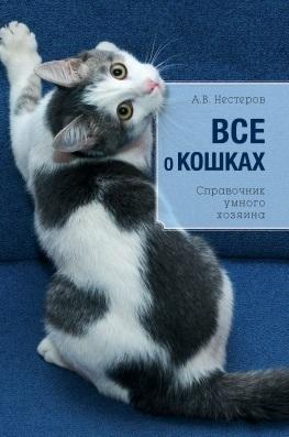 Все о кошках. Справочник умного хозяина