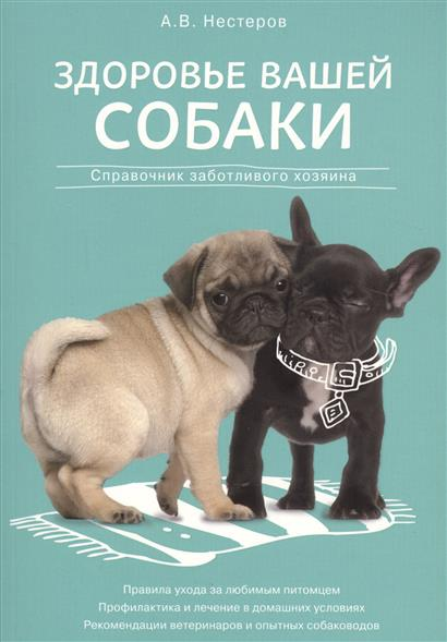 Здоровье вашей собаки: Справочник заботливого хозяина