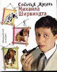 Собачья жизнь Михаила Ширвиндта