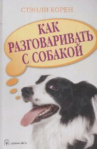 Как разговаривать с собакой