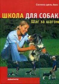 Школа для собак шаг за шагом