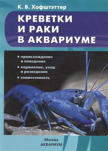 Креветки и раки в аквариуме Происхождение и поведение…