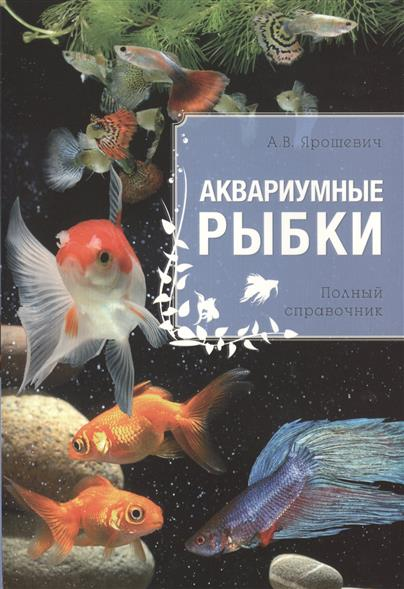 Аквариумные рыбки. Полный справочник