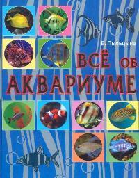 Все об аквариуме Аквариум от А до Я Пальцына