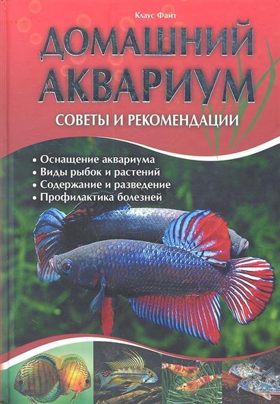 Домашний аквариум. Советы и рекомендации