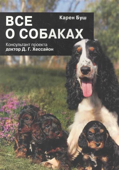 Все о собаках