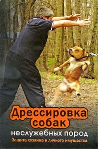 Дрессировка собак неслужебных пород Защита хозяина...