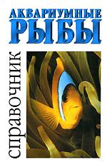Аквариумные рыбы Справочник