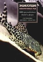 Энциклопедия аквариумных рыб 5000 пресноводных видов и форм