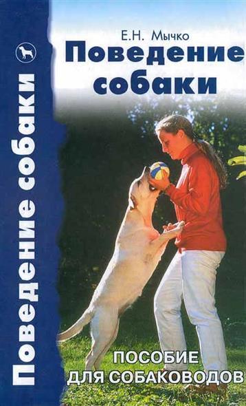 Поведение собаки Пособие для собаководов