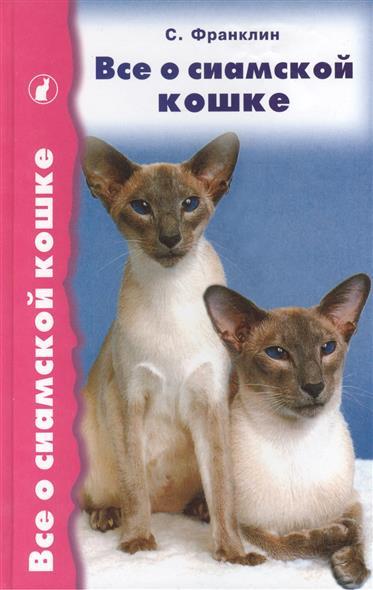 Все о сиамской кошке Содержание