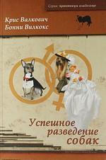 Успешное разведение собак Рук-во для заводчиков