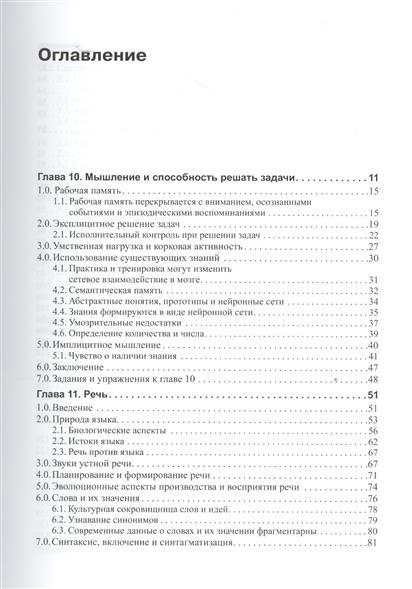 Мозг, познание, разум. Введение в когнитивные нейронауки. В 2-х томах (комплект из 2 книг)
