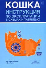 Кошка Инструкция по эксплуатации в схемах и таблицах