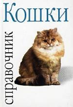 Кошки Справочник