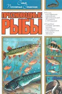 Пресноводные Рыбы. Справочник
