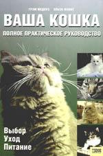 Ваша кошка Полное практическое рук-во