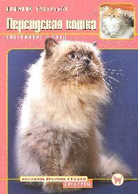 Персидская кошка Содержание и уход