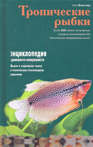 Тропические рыбки Энциклопедия домашнего аквариумиста