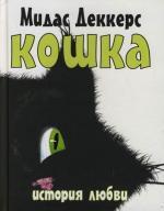 Кошка История любви