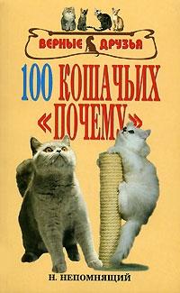 100 кошачьих почему