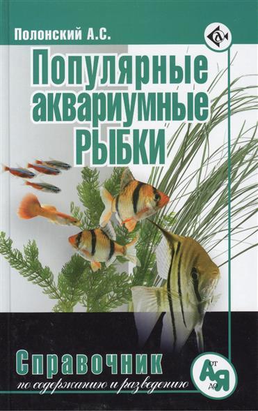 Популярные аквариумные рыбки Справочник по содержанию…