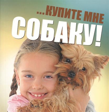 ...Купите мне собаку!