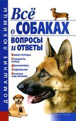 Все о собаках Вопросы и ответы
