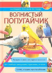 Волнистый попугайчик Наглядное пособие по уходу