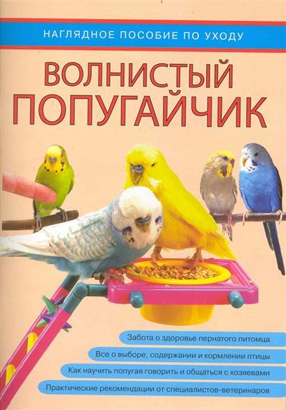 Волнистый попугайчик Наглядное пос. по уходу