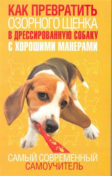 Как превратить озорного щенка в дрессир. собаку…