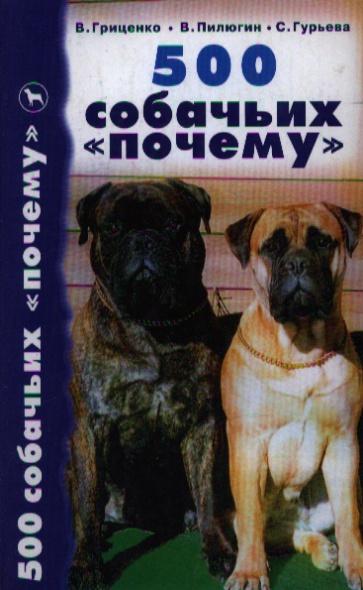 500 собачьих почему